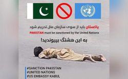 از میان خون و آتش؛ پاکستان را تحریم کنید!