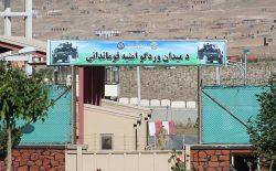 مرکز ولایت میدانوردک به دست طالبان سقوط کرد