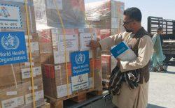 در دو ماه گذشته، ۱۸۶ تن تجهیزات صحی به افغانستان فرستاده شده است